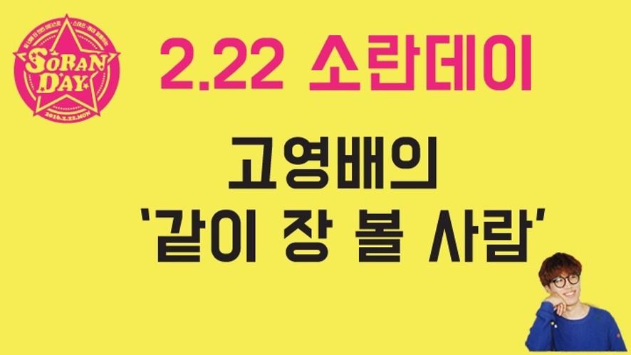 [소란데이] 고영배의 '같이 장 볼 사람!'