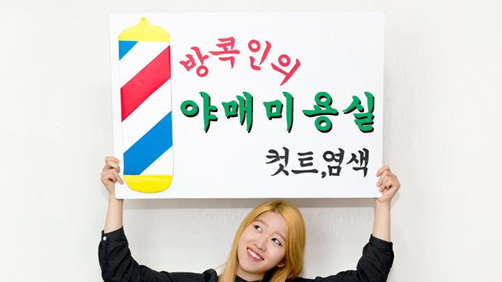 새내기 위한 헤어스타일 3가지! Bangkokin, 3 mẹo cuốn tóc tự nhiên dành cho tân sinh viên