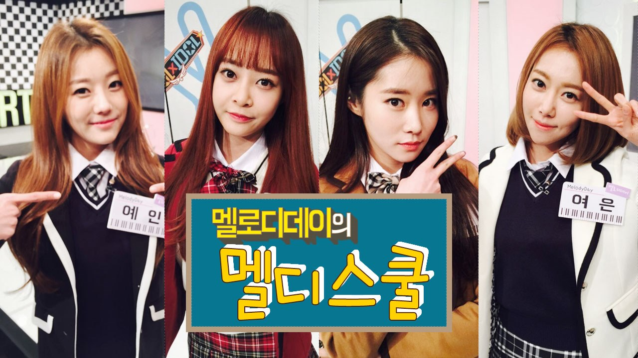 "MelodyDay School ""Eatingshow"" - '멜디스쿨 2교시: 먹방'"