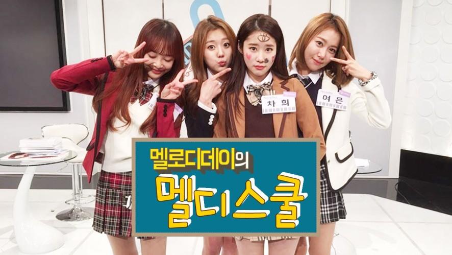 """멜로디데이-멜디스쿨 """"입학식"""" – MelodyDay School"""