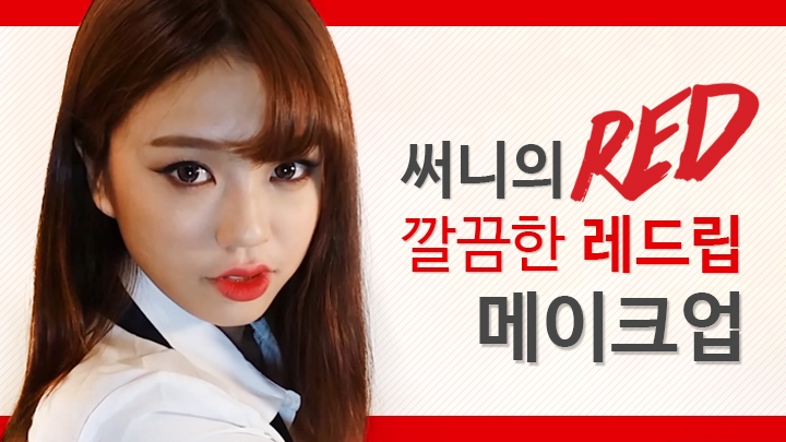 Sunny's RED LIP make up 깔끔한 레드립 메이크업