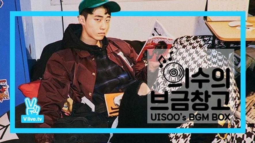 의수의 브금창고(UISOO's BGM BOX)