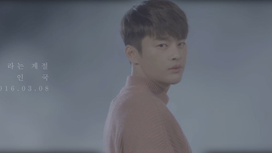 서인국 - 너 라는 계절 (Seasons of the Heart) : Prologue