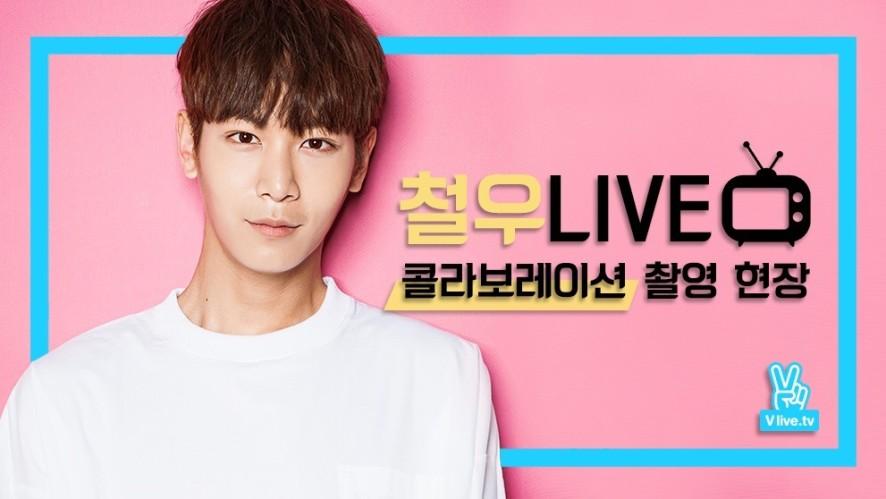 이철우 라이브(LEE CHEOL WOO LIVE)_콜라보레이션 촬영현장!