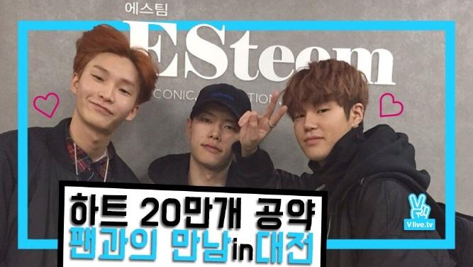 <에스팀 1996라인 라이브> 하트 20만개 공약 팬과의 만남 in 대전!