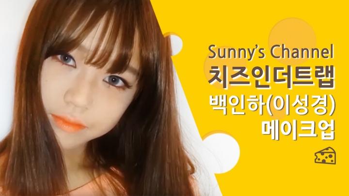 Sunny's 'Lee Sung Kyung (李聖經)' make up! 치즈인더트랩 백인하(이성경) 메이크업