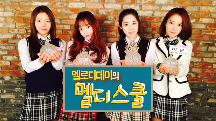 MelodyDay -  멜디스쿨 4교시: 역조공 - MelodyDay School 'For U'