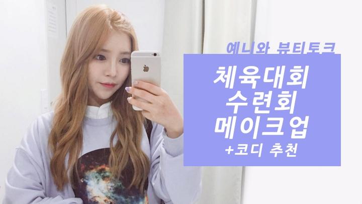 예니's Sports Festival Makeup & Dress 체육대회&수련회 메이크업 및 코디추천