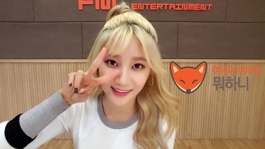 "AOA YUNA_""Fox's Secret Voice"" #8"