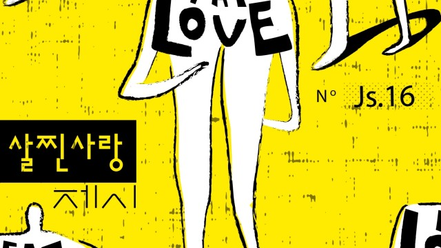 Hello Jessi !!!!! Jessi(제시) _ Excessive Love (살찐 사랑) 공개.