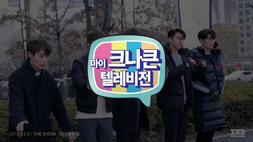 [마이 크나큰 텔레비전] #17 크나큰(KNK) 데뷔 첫주일