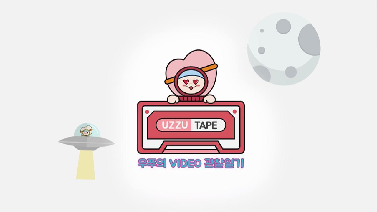 [UZZU TAPE (우쭈테잎)] #EP.1_빙글빙글 360° (Round and Round 360°)