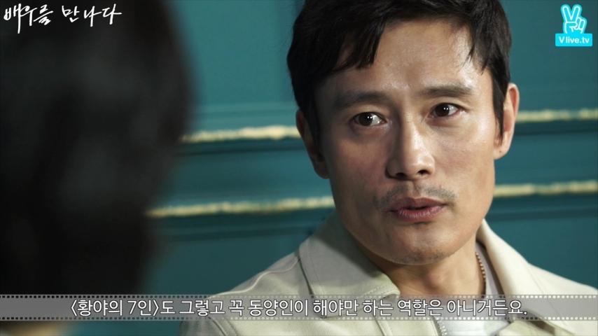 <미스컨덕트> 배우를 만나다 '이병헌 편' 본편 영상