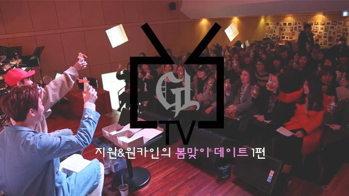 [G1TV] #1. 은지원&원카인의 봄맞이 데이트