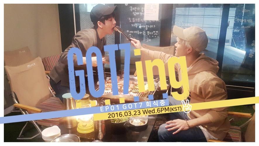 [GOT7ing] EP01. GOT7 회식중 (GOT7 'Meat' ing )