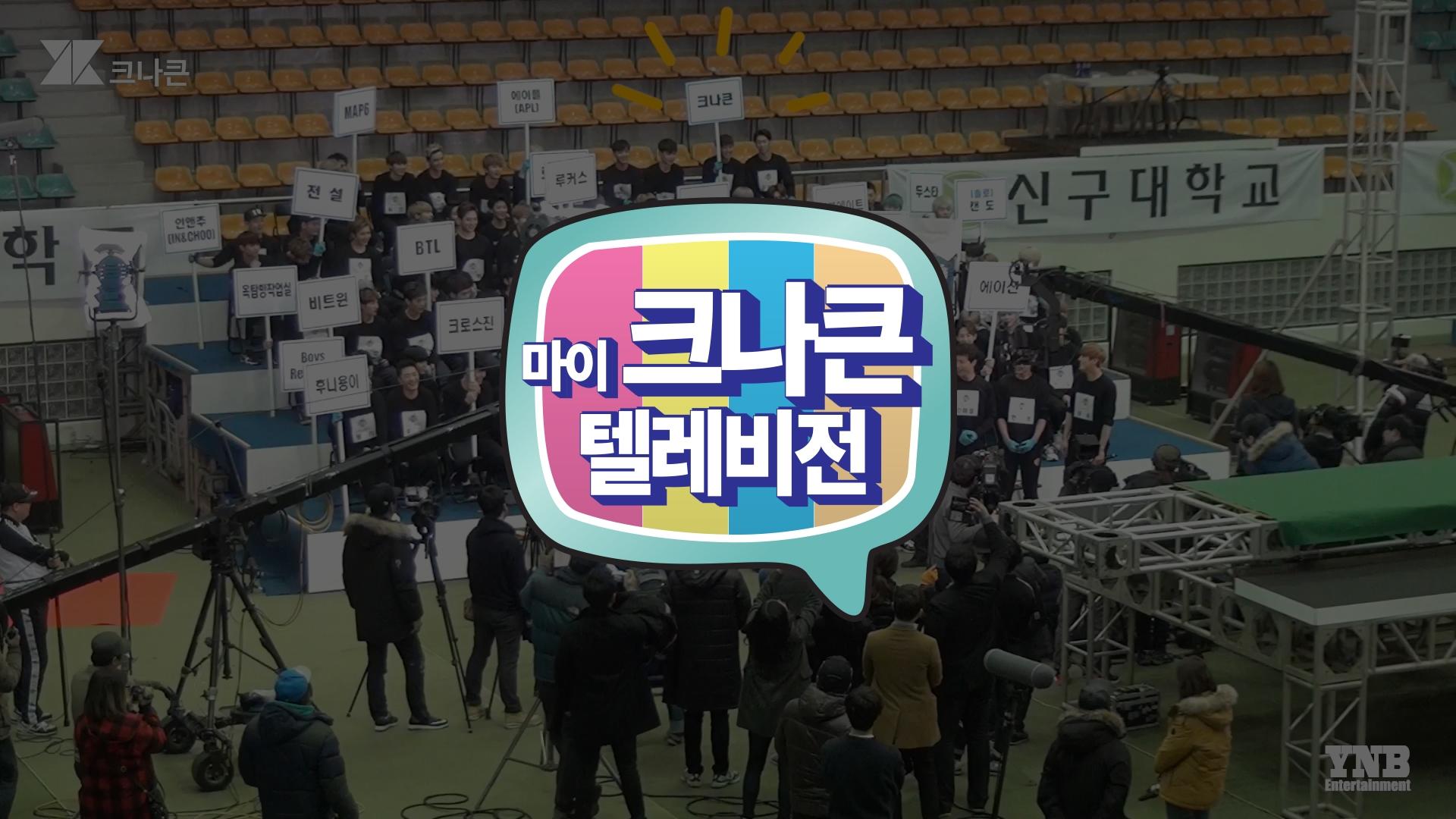 [마이 크나큰 텔레비전] #18 크나큰(KNK) 출발드림팀 유진,인성(YouJin,InSeong)