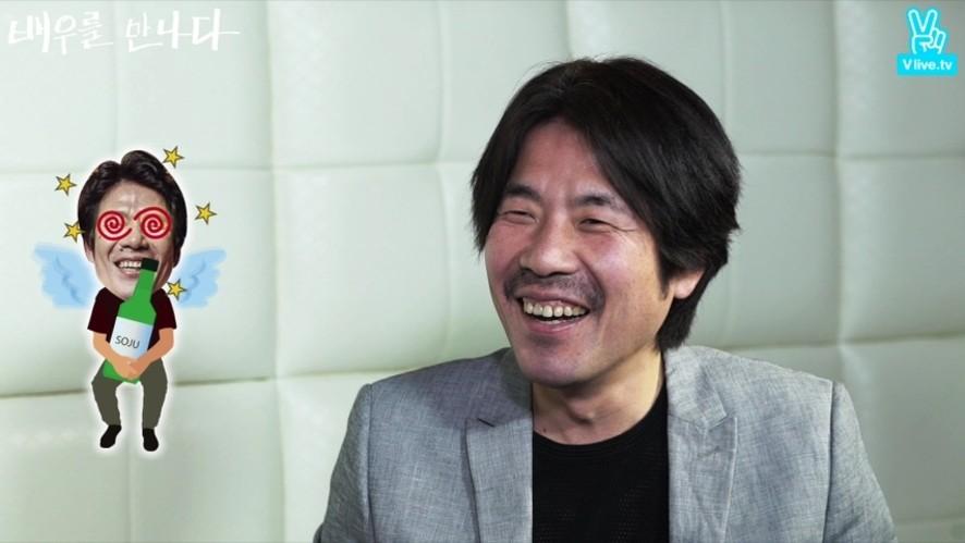 <대배우> 배우를 만나다 '오달수 편' 본편 영상