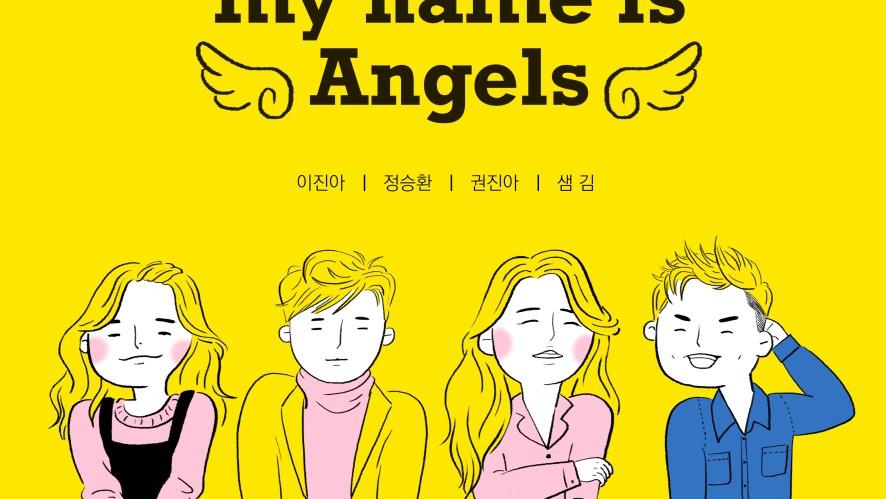 [안테나 브이앱 첫방 기념, 엔젤스 출격]My Name Is Angels