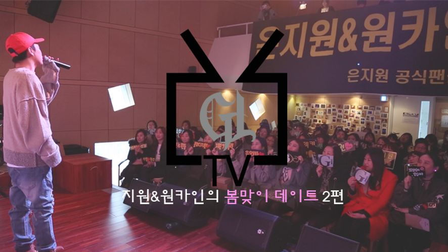 [G1TV] #2. 은지원&원카인의 봄맞이 데이트
