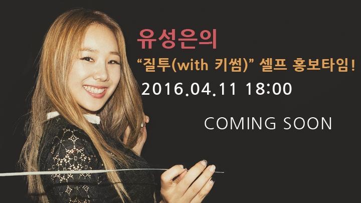 """★유성은★ 신곡 """"질투 셀프 홍보 타임!"""