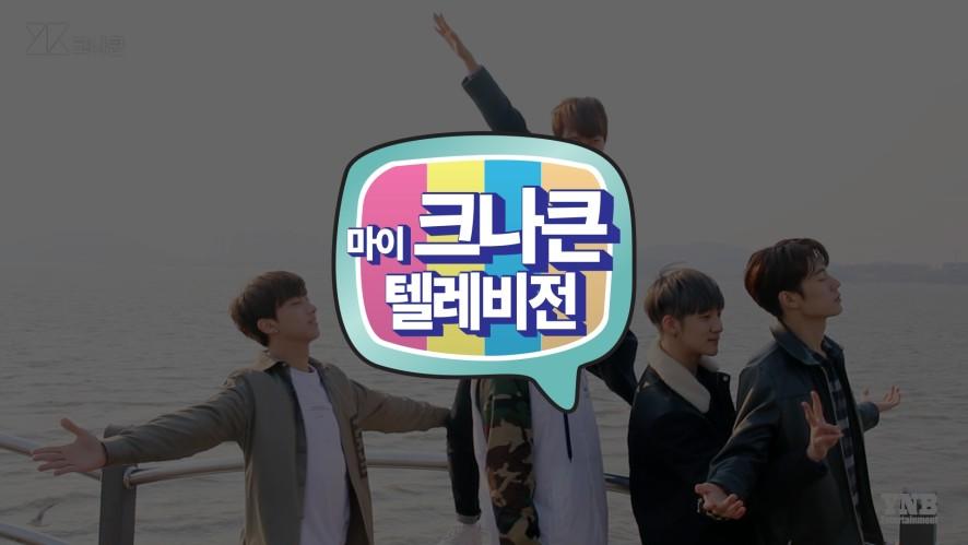[마이 크나큰 텔레비전] #21 크나큰(KNK) 인천상륙