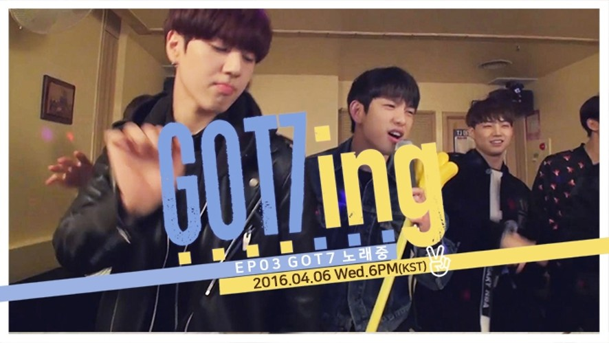 [GOT7ing] EP03. GOT7 노래중 (GOT7 'Sing' ing )