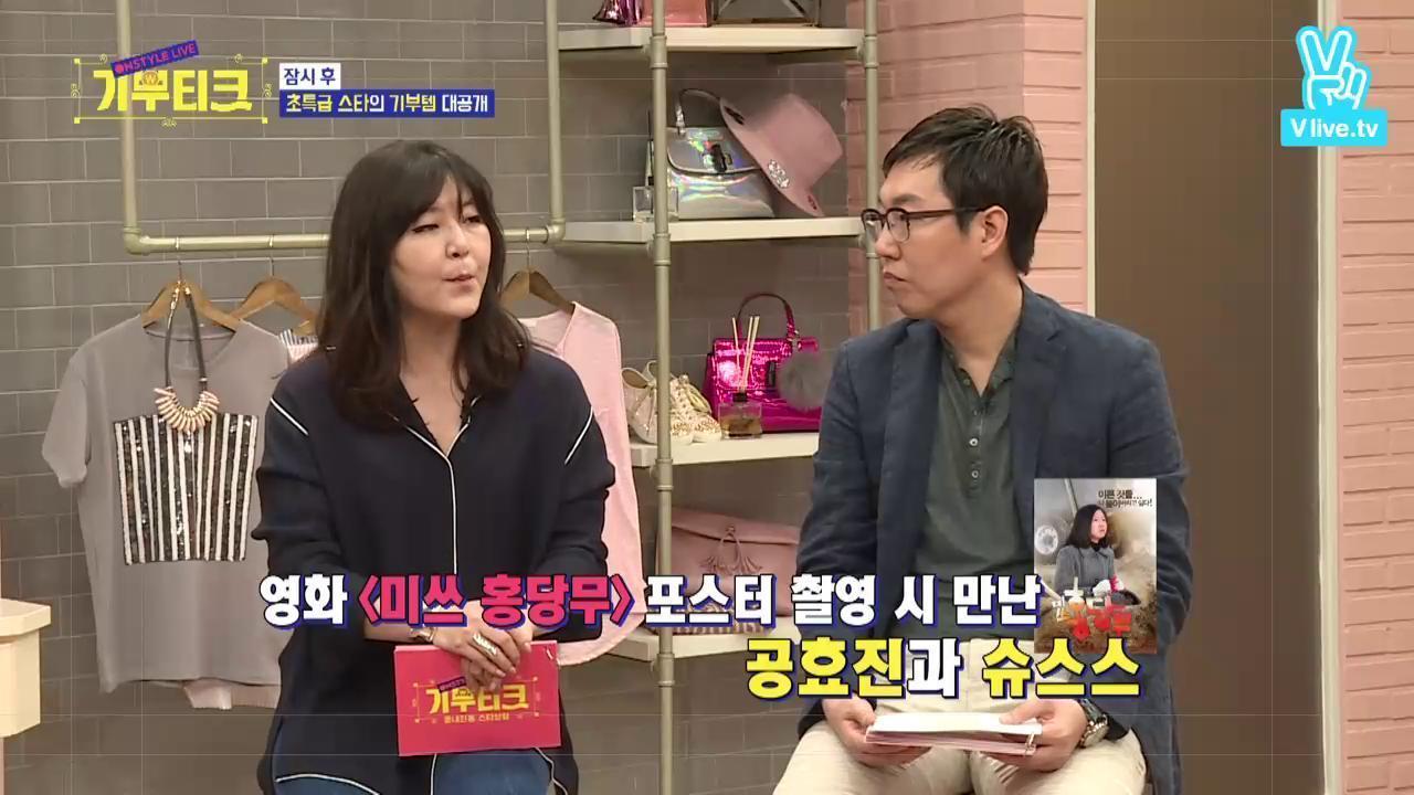 [Replay] 기부티크 ep.3 송혜교&고소영 아이템 득템의 기회!