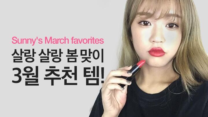 써니의 3월 추천 제품! Sunny's March favorites