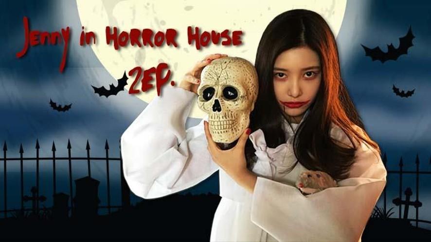[DIA] Jenny in Horror House 2탄