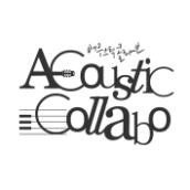 어쿠스틱콜라보 - ACOUSTIC COLLABO