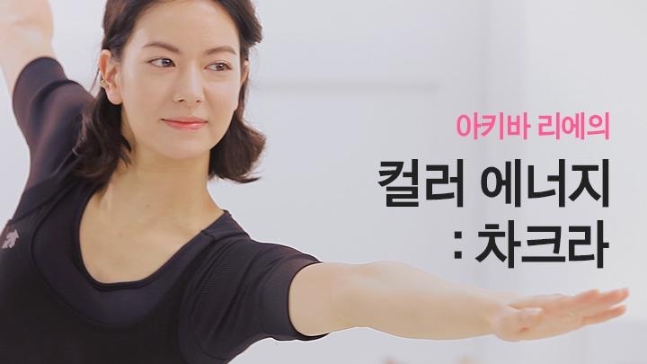 [예고] 화요일 밤의 힐링뷰티 리에의 YOGA TALK 4월 19 22:00 첫방송