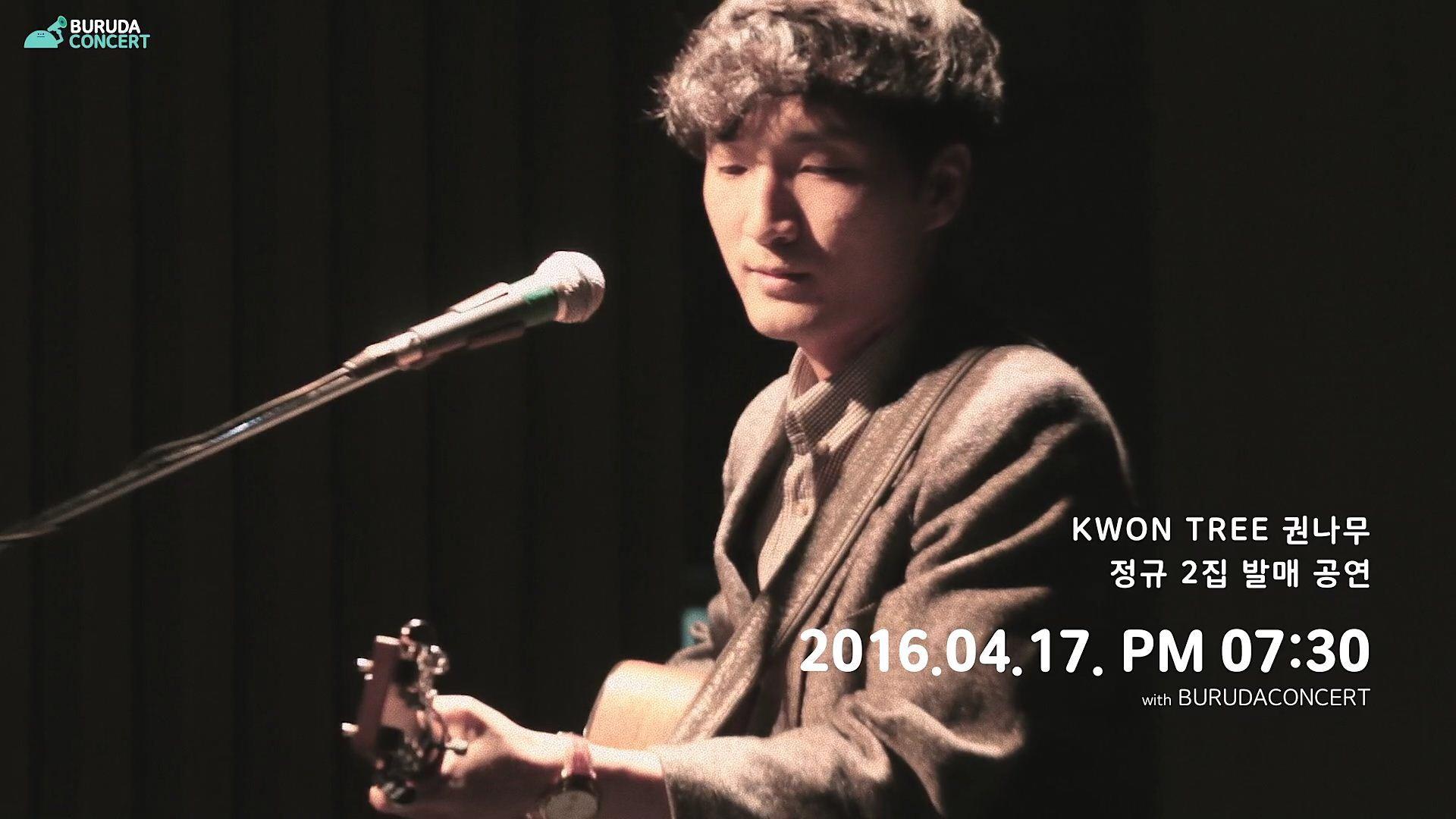 [LIVE]  Kwon Tree 권나무 2집 발매 공연 : 사랑은 높은 곳에서 흐르지