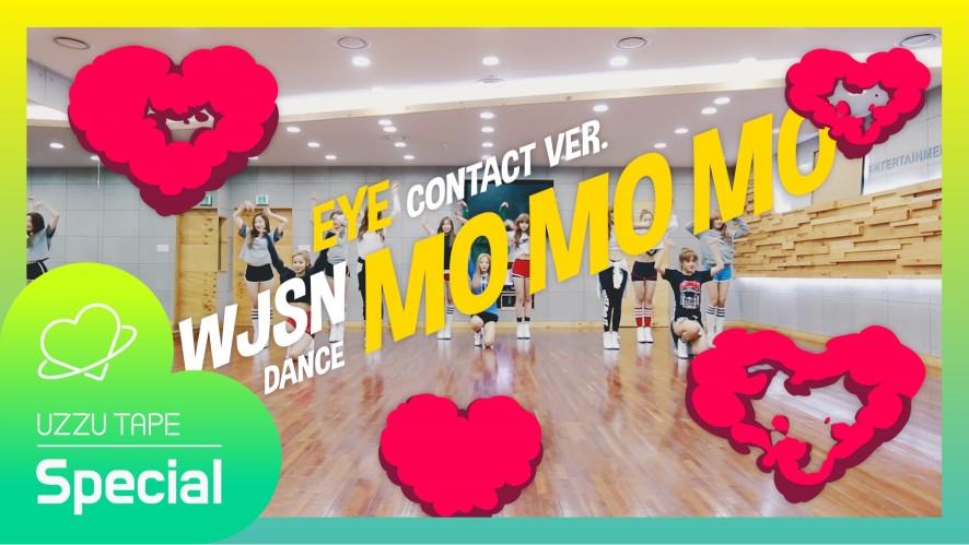 [Dance Practice] 우주소녀(WJSN)_ MoMoMo (아이컨택 ver.)