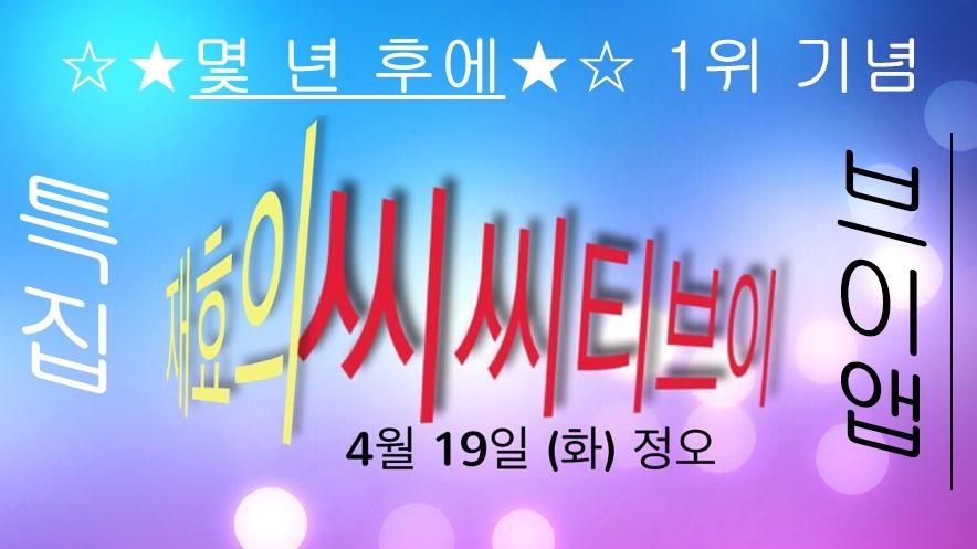 [Block B] 재효의 씨씨티브이