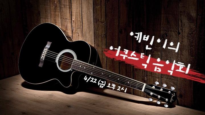 [DIA] 예빈이의 어쿠스틱 음악회