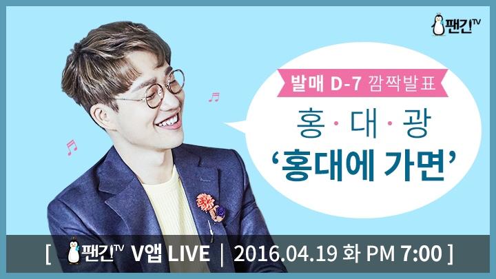 [Hong Dae Kwang] 홍대광 '발매 D-7 기념 - 홍대에 가면' LIVE