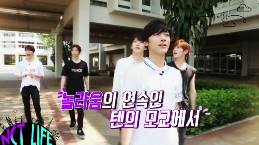 NCT LIFE in Bangkok EP03 예고편