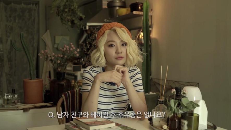 [볼빨간사춘기] 오피셜 티저 시리즈 첫 번째 '초콜릿'