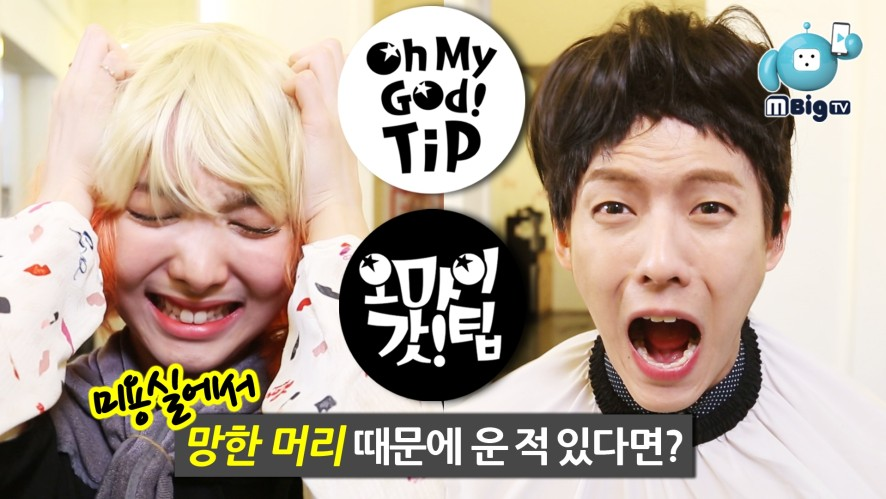 [OMGT3] BTOB Minhyuk TWICE Nayeon (To Get a Perfect Hair style)