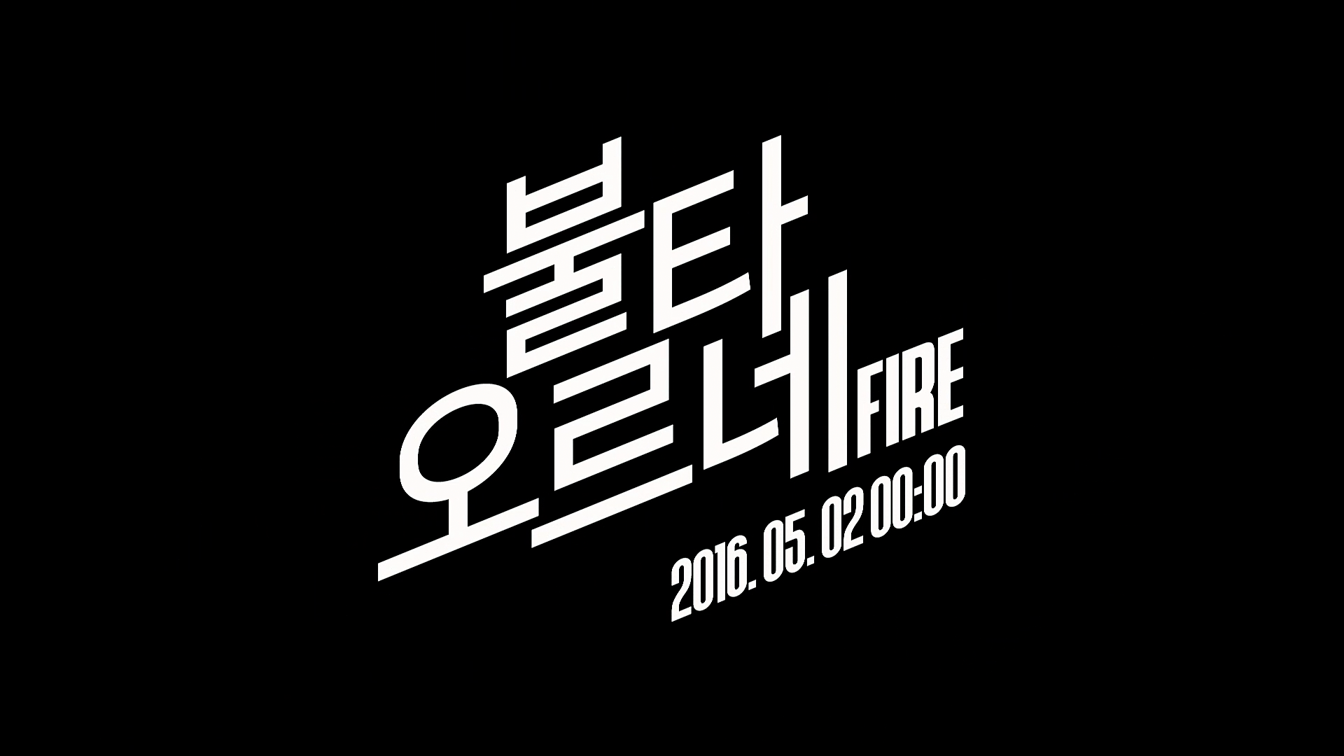 방탄소년단(BTS)- '불타오르네' MV Teaser