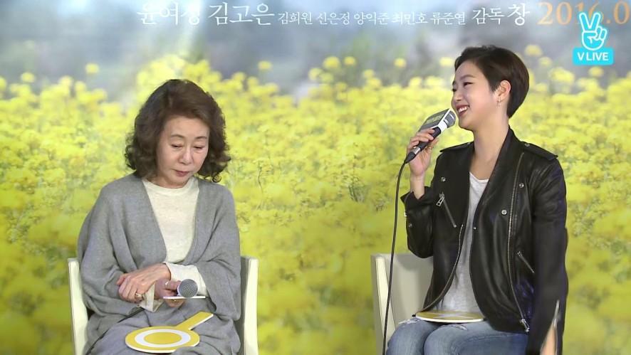 <계춘할망> 무비토크 하이라이트 - 윤여정의 굿잡