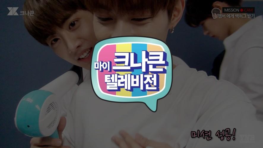 [마이 크나큰 텔레비전] #26 크나큰(KNK) 미션 셀프캠 희준(HeeJun)편