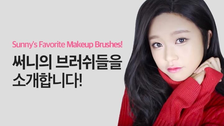 써니의 브러쉬들을 소개합니다! Sunny's Favorite Makeup Brushes