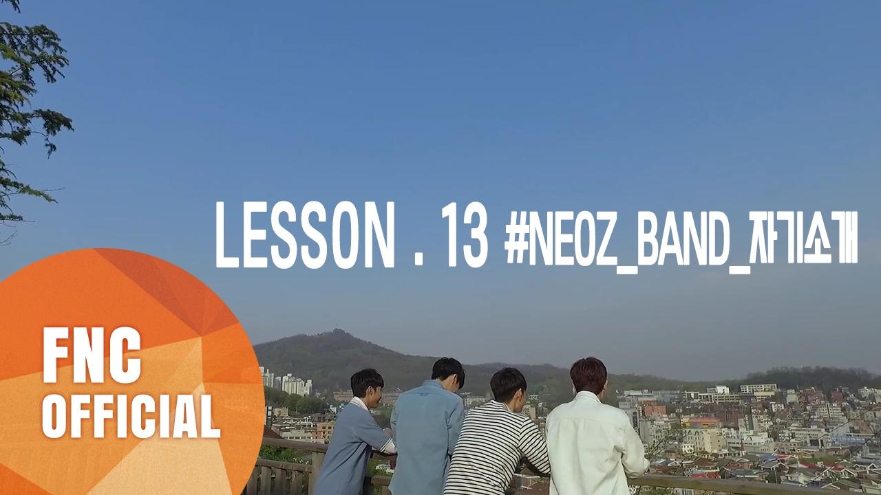 FNC NEOZ SCHOOL - LESSON.13 #NEOZ_BAND_자기소개 (SELF INTRODUCTION)