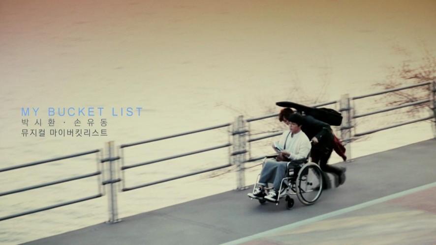 'My Bucket List' M/V Teaser!!