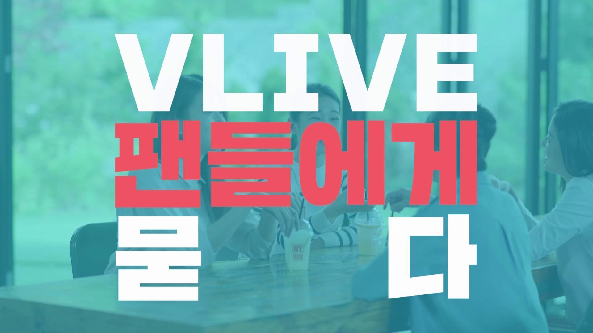[V LIVE+] Launch Trailer