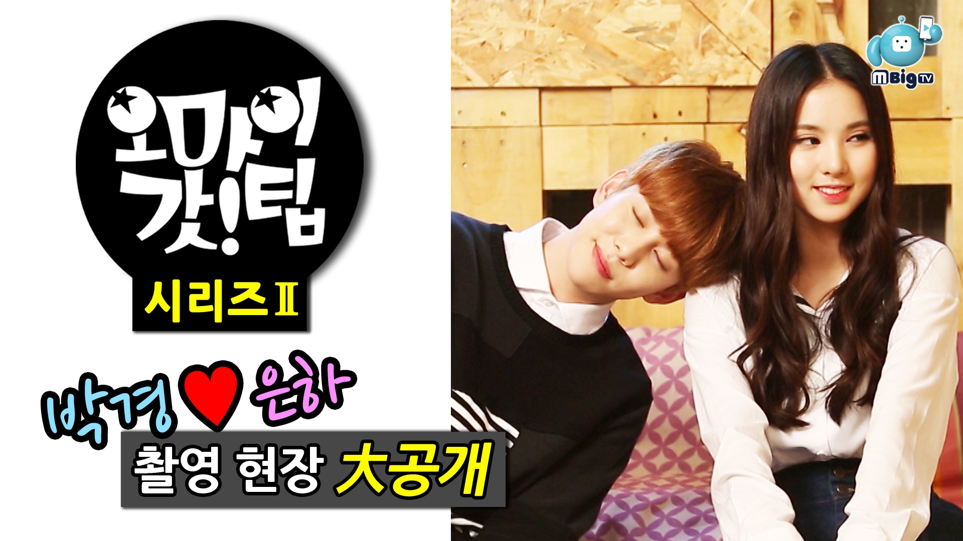 [오마이갓팁Ⅱ] 블락비 박경 & 여자친구 은하. New커플 촬영 현장大공개!