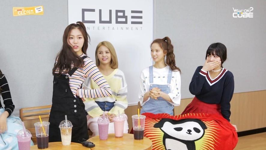 [CLC] 본격입덕권장방송 'CLC이즈!' - Ep01-