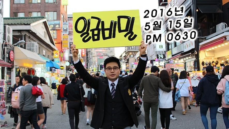 TOP SECRET - 일급비밀의 비밀스러운 첫번째 예고!!!