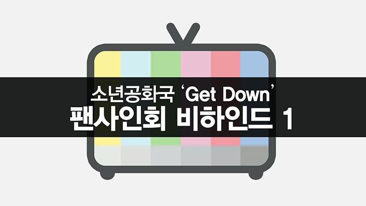 소년TV뉴스 제72화 Get Down 팬사인회 비하인드